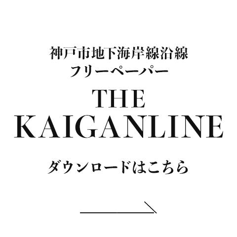 神戸市地下海岸線沿線フリーペーパー THE KAIGANLINE ダウンロードはこちらから